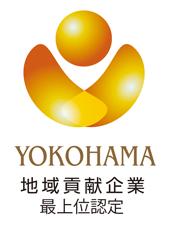 横浜地域貢献企業最上位認定